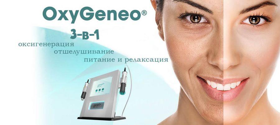 Аппаратная косметология GENEO