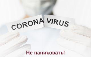 Коронавирус: как обезопасить себя и окружающих
