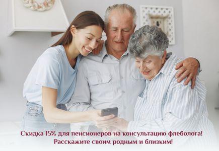 """Акция в МЦ Бина - Программа """"Пенсионная"""""""